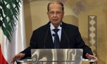 عون: أي تهديدات إسرائيلية للبنان ستجد الرد المناسب