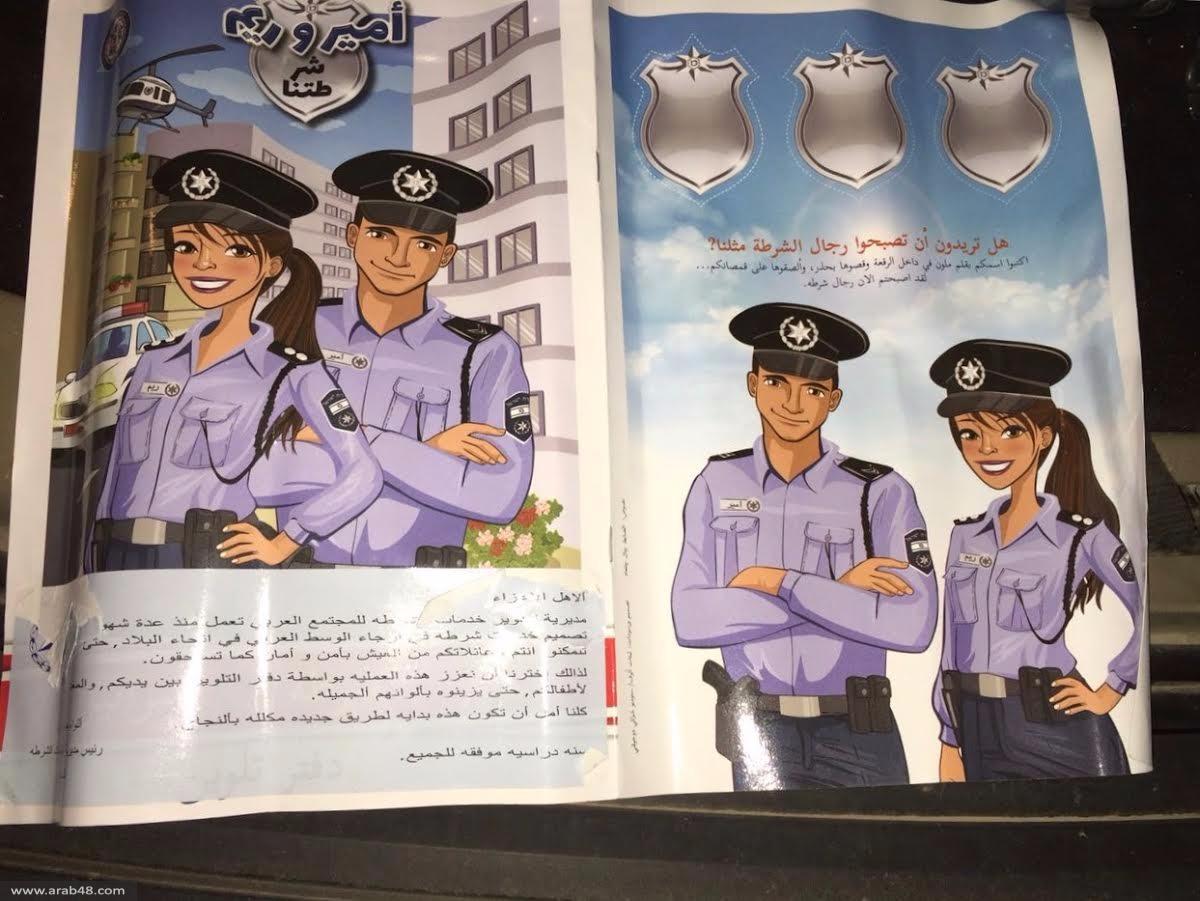 عسكرة المدارس العربية!