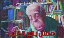 محمد المرزوق... حياة على الهامش