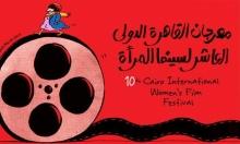 """59 فيلمًا في """"مهرجان القاهرة الدولي لسينما المرأة"""""""