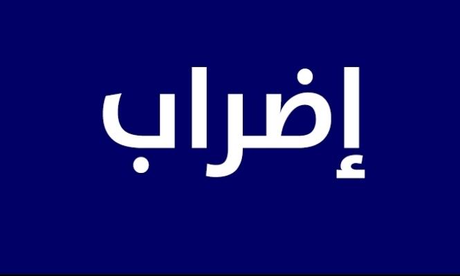 إضراب مفتوح للجنة الموظفين بمجلس جسر الزرقاء