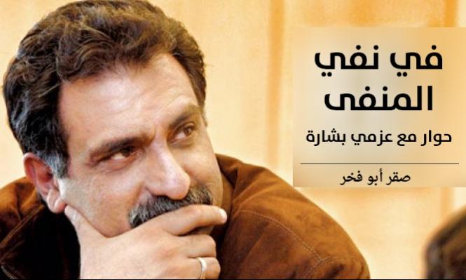 عزمي بشارة: مناصرتي المقاومة جعلتني مع الشعب السوري