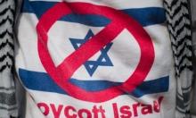 مشاهير عالميون يقاطعون إسرائيل تنديدا بجرائمها