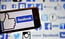 """""""فيسبوك"""" يفتح صفحة لشكاوى ضد """"التحريض"""" و""""الإرهاب"""""""