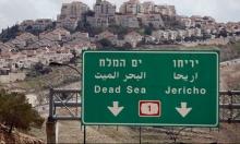 """الوزارية للتشريع تناقش ضم مستوطنة """"معاليه أدوميم"""" الأحد"""