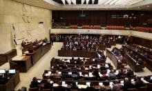 """مشروع قانون يلزم بقسم الولاء """"لإسرائيل يهودية وديمقراطية"""""""