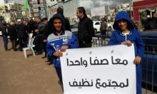 يافة الناصرة: وقفة احتجاجية ضد العنف