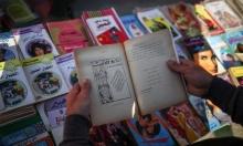 لا كتب جديدة تحت الحصار... معرض للكتب المستعملة بغزة
