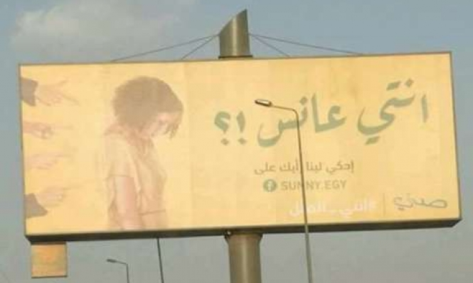 """""""إنتي عانس""""... إعلان يغضب """"تاء التأنيث"""" بمصر"""