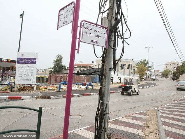 نتنياهو: لن نسمي شوارع على اسم عرفات