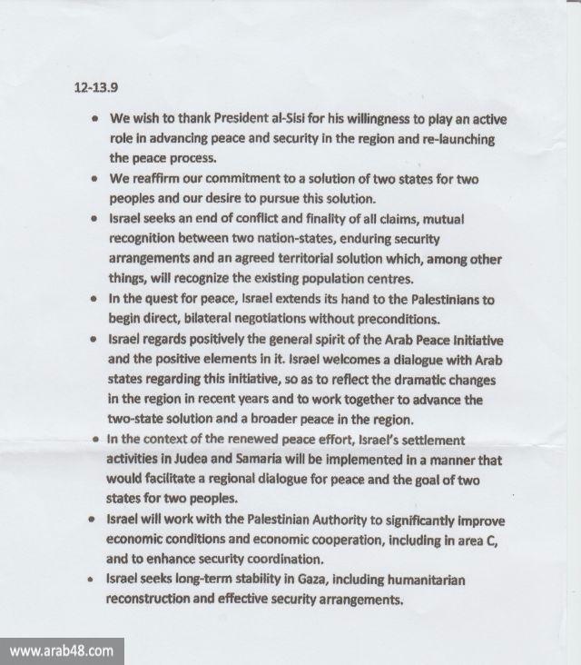 نتنياهو اقترح على هرتسوغ حكومة وحدة وسلاما إقليميا وتراجع