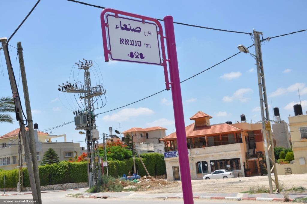 نتنياهو يحرض على جت المثلث بسبب ياسر عرفات