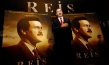 """فيلم يتناول حياة """"الزعيم"""" إردوغان... قبيل الاستفتاء"""