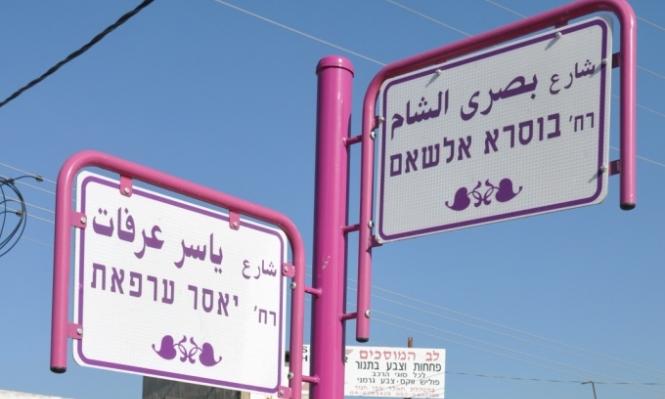 درعي يطالب مجلس جت بشطب اسم ياسر عرفات