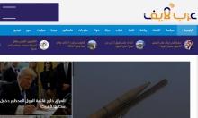 """""""عرب لايف"""": موقع إخباري عربي ينضم للفضاء الالكتروني"""