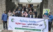 وقفة بغزة رفضا لاعتقال الاحتلال برلمانية بالضفة