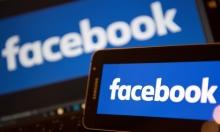 """""""فيسبوك"""" يطلق ميزة جديدة لمقاطع الفيديو"""