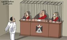 """سيحاكمكم باسل... """"يا حيف"""""""