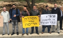 القدس: تظاهرة احتجاجية ضد قانون تسريع هدم المنازل