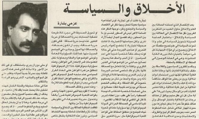 الأخلاق والسياسية (فصل المقال ١٩٩٨)