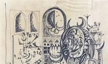 تجاذبات اختياريّة: الفن والعمارة في بغداد الحديثة | عمان