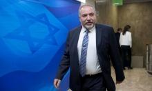 ليبرمان يحظر الصندوق القومي الفلسطيني