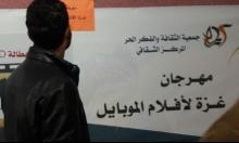 """مهرجان """"أفلام الموبايل"""" هو الأول من نوعه في غزة"""