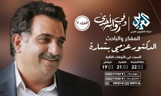 """""""وفي رواية أخرى"""": الزيارات لسورية والترشح لرئاسة الحكومة الإسرائيلية"""