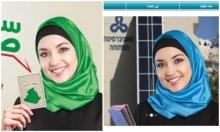 من الجامعة المفتوحة الإسرائيلية إلى الانتخابات الجزائرية
