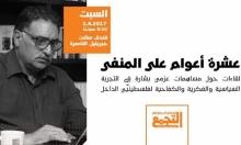 عشرة أعوام على المنفى: لقاءات فكرية وسياسية حول طروحات د. عزمي بشارة