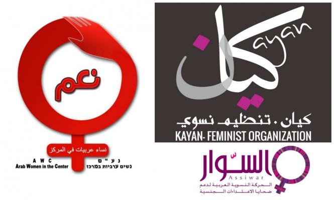 الجمعيات النسوية: البيان الذي طالب بإقالة الناطق بالمشتركة مزيف