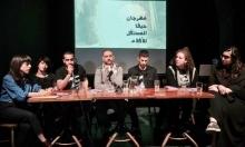 انطلاق مهرجان حيفا المستقلّ للأفلام 2017