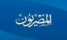 """تغريم رئيس تحرير جريدة """"المصريون"""" لنشر أخبار كاذبة"""
