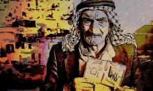 """""""التعليم العربي"""" تحث المدارس على إحياء ذكرى يوم الأرض"""