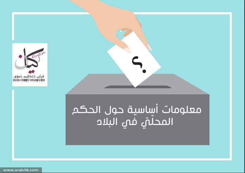 انتخابات السلطات المحلية: النساء يتحضرن لصنع التغيير