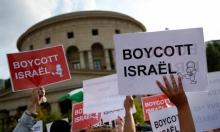 الحرب على BDS كذريعة لقمع المناوئين للاحتلال