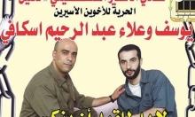 الاحتلال يحرم عائلة الأسير يوسف إسكافي من زيارته