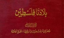 """إعادة إصدار الجزء الأول من كتاب """"بلادنا فلسطين"""""""