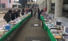 """للعام الثالث: """"جفرا"""" تنظم معرض الكتاب الأكبر في جامعة تل أبيب"""