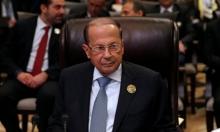 """بعد سقوط عون: """"القمة بيطلعوها طلوع"""""""