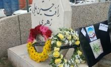الطيبة: زيارة النصب التذكاري لشهيد يوم الأرض رأفت زهيري