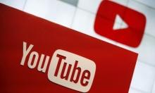يوتيوب يطلب مساعدة مستخدميه