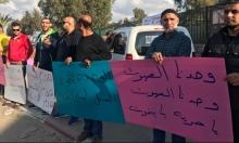 العشرات يتظاهرون في قلنسوة احتجاجًا على سياسة الهدم