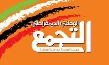 التجمع يستنكر اعتقال إغبارية وعمري ويحذر من عودة الحكم العسكري