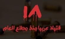 منذ مطلع العام: 18 قتيلا عربيا في البلاد في جرائم العنف