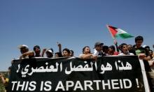 بعد وصمها بالأبرتهايد: إسرائيل تحاول عرقلة تقرير يقارنها بالفصل العنصري