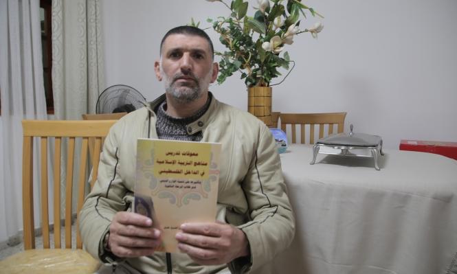 """إصدار """"معوقات تدريس مناهج التربية الإسلامية"""""""