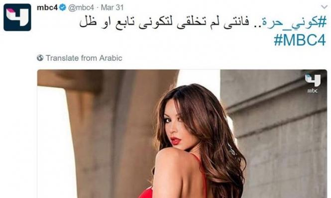 كوني حرة: الأمير عبد العزيز بن فهد يهدد وMBC تعتذر