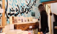 تمديد معرض فتوش للكتاب حتى السبت