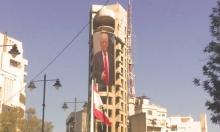 ماذا تفعل صورة ترامب في بيروت؟